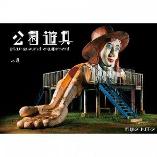 木藤富士夫「公園遊具vol.8」