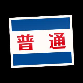 Counterfeiter's「普通ステッカー」