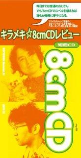 ディスク百合おんfeat.dj610「キラメキ☆8cmCDレビュー」