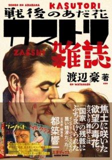カストリ出版「戦後のあだ花 カストリ雑誌」