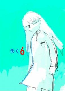 佐藤歩「歩く6」