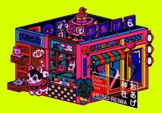 中村杏子「おあげ神社 HEISEI - REIWA」