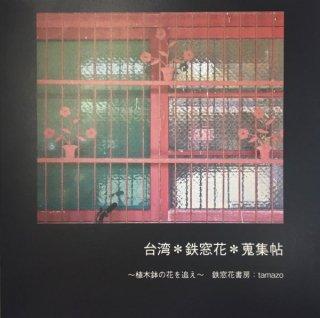 tamazo「台湾鉄窓花蒐集帖 植木鉢の花を追え」