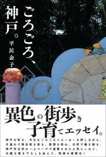 【特典つき】平民金子「ごろごろ、神戸。」