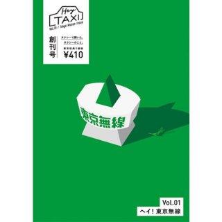 Hey TAXI 編集部「Hey TAXI 創刊号 東京無線特集」