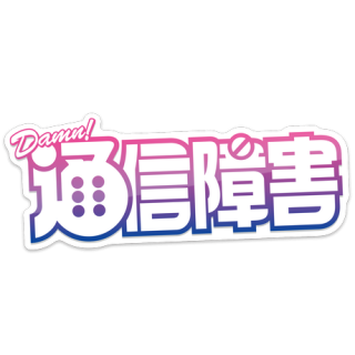 <img class='new_mark_img1' src='https://img.shop-pro.jp/img/new/icons5.gif' style='border:none;display:inline;margin:0px;padding:0px;width:auto;' />Counterfeiter's「Damn!通信障害ステッカー」