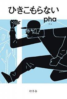 Pha「ひきこもらない」