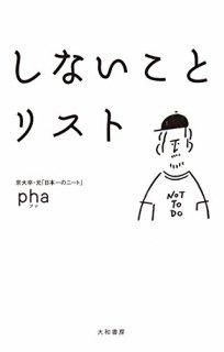 Pha「しないことリスト」