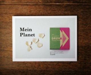 イスクラ「コメコンデザイン10 マインプラネット 東ドイツのパッケージデザイン」