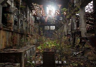 廃墟探索部「RUINS W 時代の指紋」