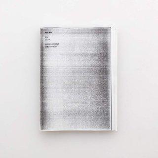 雑誌「広告」vol.414 特集:著作(セルフ海賊版)