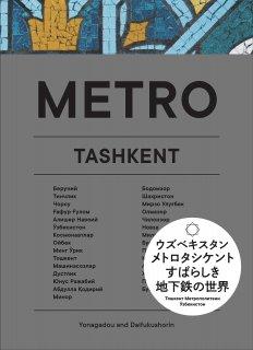 Yonagadou & Daifukushorin「メトロタシケント」
