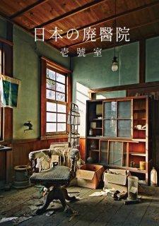 道民の人「日本の廃醫院 壱號室」