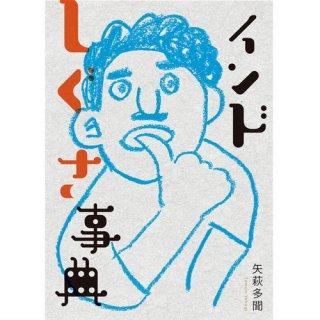【特典つき】矢萩多聞「インドしぐさ事典」