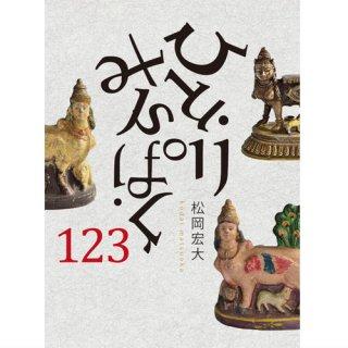 【特典つき】松岡宏大「ひとりみんぱく123」