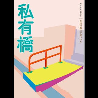 金沢民景 第3号 私有橋