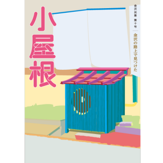 金沢民景 第10号 小屋根