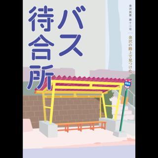 金沢民景 第13号 バス待合所