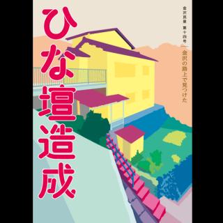 金沢民景 第14号 ひな壇造成