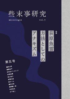 「些末事研究」vol.5(特集:荻原魚雷 方法としてのアナキズム)