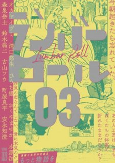 【特典つき】ランバーロール編集部「ランバーロール 3号」