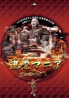 近堂彰一「重慶マニア: 人口3000万人を超える世界最大の市」