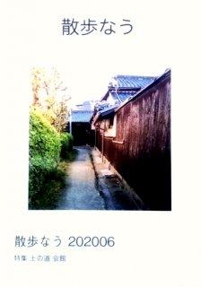 うさぼん他「散歩なう202006」