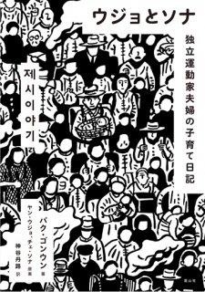 パク・ゴヌン著、ヤン・ウジョ、チェ・ソナ原案「ウジョとソナ 独立運動家夫婦の子育て日記」