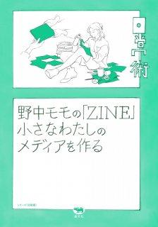 野中モモ「野中モモの「ZINE」 小さなわたしのメディアを作る」