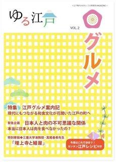 大和堂「ゆる江戸VOL.2 グルメ」