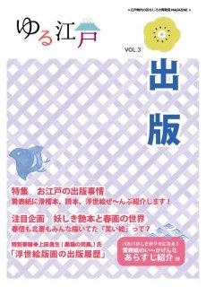 大和堂「ゆる江戸VOL.3 出版」