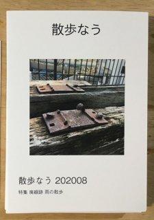 うさぼん他「散歩なう202008」