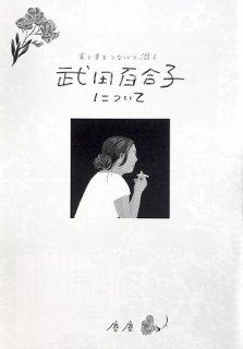 塵塵「本と本をつないで綴る 武田百合子について」