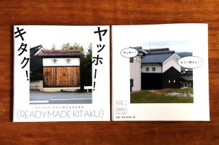 シオヤプロジェクト「レディメイド・キタク 神戸市北区借景」