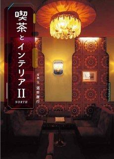 酒井康行「喫茶とインテリア2」