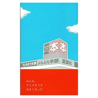夏葉社「ブックオフ大学ぶらぶら学部(新装版)」