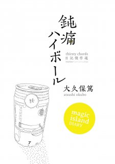 <img class='new_mark_img1' src='https://img.shop-pro.jp/img/new/icons5.gif' style='border:none;display:inline;margin:0px;padding:0px;width:auto;' />大久保篤「鈍痛ハイボール〜thirsty chords 日記傑作選〜」