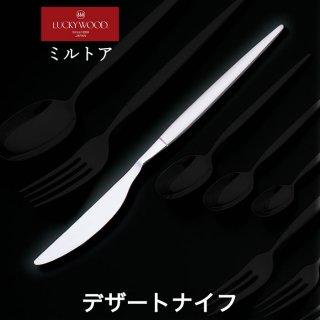デザートナイフ共柄・鋸刃 ラッキーウッド ミルトア
