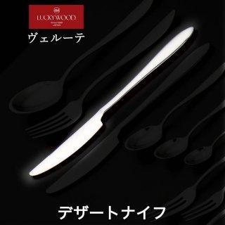 デザートナイフ/共柄・鋸刃なし ラッキーウッド ヴェルーテ