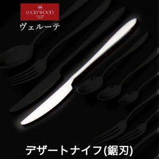 デザートナイフ/共柄・鋸刃 ラッキーウッド ヴェルーテ
