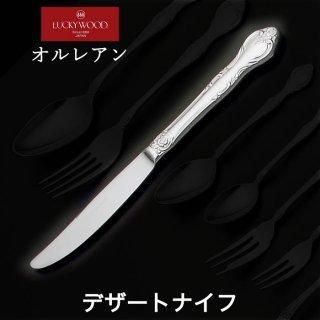 デザートナイフ/最中柄・鋸刃 ラッキーウッド オルレアン