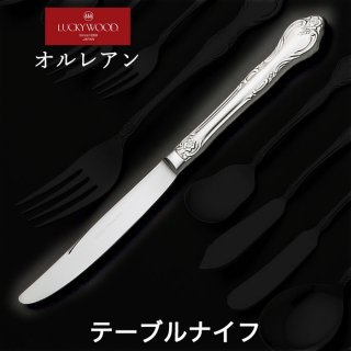 テーブルナイフ/最中柄・鋸刃 ラッキーウッド オルレアン
