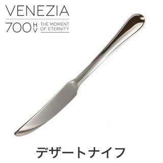 デザートナイフ ヴェネチア
