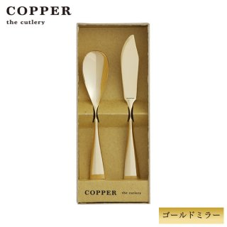 アイスクリームスプーン1本&バターナイフ1本セット ゴールドミラー カパーザカトラリー