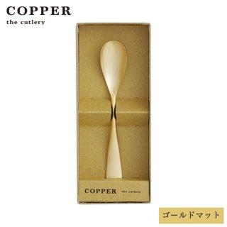 アイスクリームスプーン1本 ゴールドマット カパーザカトラリー