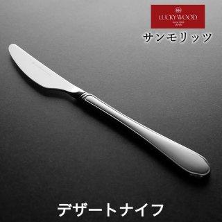 デザートナイフ/最中柄・鋸刃 ラッキーウッド サンモリッツ
