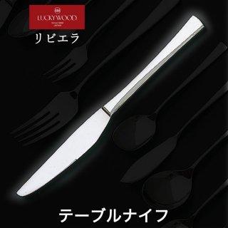 テーブルナイフ/最中柄・鋸刃 ラッキーウッド リビエラ