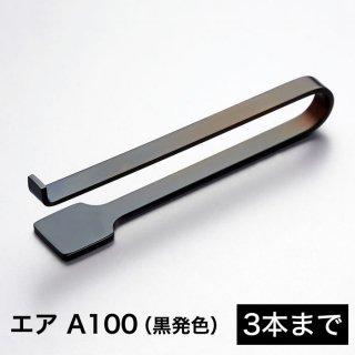 ナイフレスト エア・A100(黒発色) ラッキーウッド