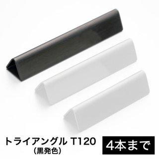 ナイフレスト トライアングル・T120(黒発色) ラッキーウッド