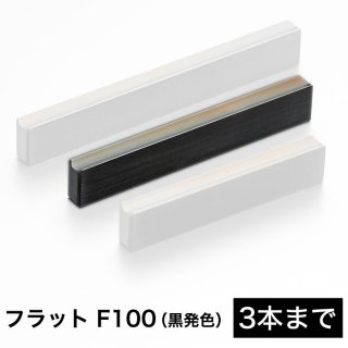 ナイフレスト フラット・F100(黒発色) ラッキーウッド